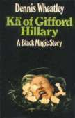 (1969 cover for The Ka Of Gifford Hillary)